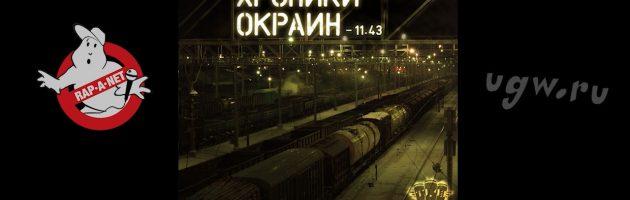 11.43 «Хроники Окраин /RAN021CD/» 2009