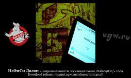 НеЭмСи Далан «Вопросительный За Восклицательным /RAN041CD/»