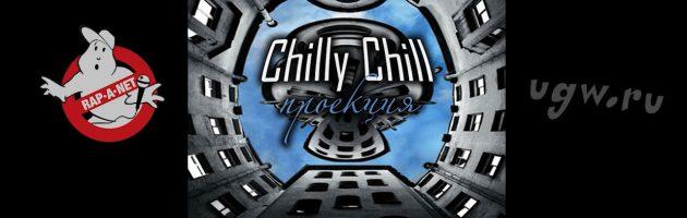 Chilly Chill «Проекция (EP) /RAN071CD/» 2011