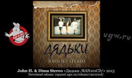 John H. & Dima Stereo «Дядьки /RAN101CD/» 2013