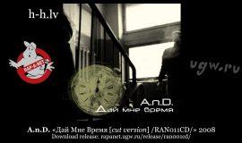 A.n.D. «Дай Мне Время [cut version] /RAN011CD/» 2008