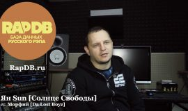 Ян Sun ex. Морфий [Da Lost Boyz] про RapDB.ru