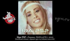 Ира PSP «Лирика /RAN111CD/» 2013