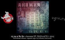 13 24 и Вэ Бэ «Аномия ЕР /RAN121CD/» 2015