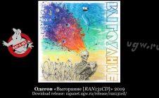 Одегов «Выгорание /RAN131CD/» 2019