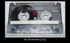 Mr. Shotgun [Da Lost Boyz] • Политики • 1996