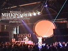 Фестиваль МИКРО 2000 + 2001
