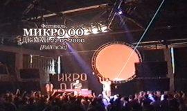 Фестиваль МИКРО 00 @ ДК МАИ • Москва • 22.07.2000 [FullUnCut]
