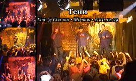Тени • Live @ Свалка • Москва • 2001.12.09