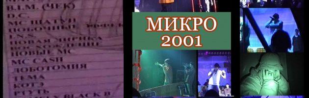 Фестиваль МИКРО 2001 [FullUnCut]