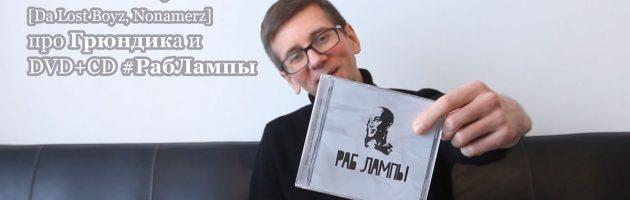 Dr. N-Drey про Грюндика и DVD+CD #РабЛампы