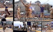 Джем Стайл & Да Буги • Live @ Adidas Streetball Challenge 2000