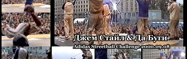 Джем Стайл & Да Буги + B-Boys & Dansers • Live @ Adidas Streetball Challenge 2000