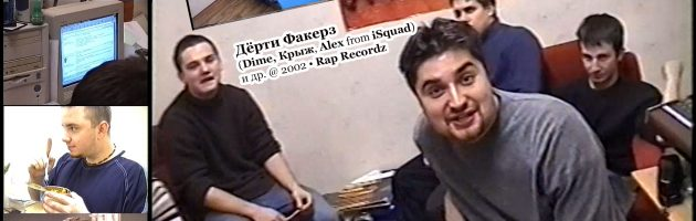 Дёрти Факерз (Dime, Крыж, Alex from iSquad) и др. @ 2002 • студия RAP Recordz