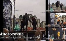 Многоточие + Нестандартный Вариант + Шнель Шпрехен + Злой Дух Live @ Adidas Streetball Challenge 2000.09.08