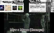 Мут + Марк (Стимул) Live @ Коммуна 2006.02.25 [FullUnCut]