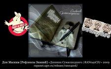 Дон Маским [Рефлексы Знаний] «Дневник Сумасшедшего /RAN042CD/» 2009