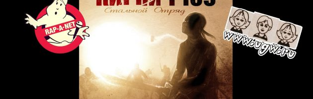 Кирпич'169 «Стальной Отряд /RAN062CD/» 2010 (Rap'A Net)