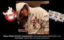 Мани Майк (D.O.B. Community) «Простыми Словами /RAN072CD/» 2011