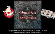 Северный Блок «Назад К Истокам /RAN052CD/» 2010 (Rap'A Net)