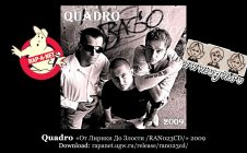 Quadro «От Лирики До Злости /RAN023CD/» 2009 (Rap'A Net)