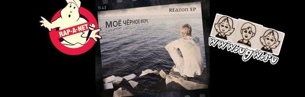 REazon (11.43) «Моё Чёрное Море EP /RAN033CD/» 2009 (Rap'A Net)