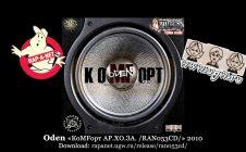 Oden «КоMFорт АР.ХО.ЗА. /RAN053CD/» 2010 (Rap'A Net)