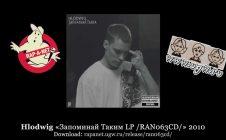 Hlodwig «Запоминай Таким LP /RAN063CD/» 2010 (Rap'A Net)