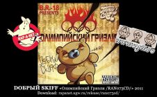 DОБРЫЙ SKIFF «Олимпийский Гризли /RAN073CD/» 2011 (Rap'A Net)