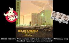 Некто Канэкта «Альбом Актуальный Часть II: К Началу Мира /RAN102CD/» 2013