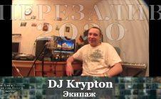 Серия 023: DJ Krypton (Экипаж) • Хип Хоп В России: от 1-го Лица