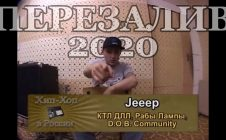 Серия 024: Jeeep (К.Т.Л.Ди.Л.Л., Рабы Лампы, D.O.B. Community) • Хип-Хоп В России: от 1-го Лица
