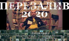 Лигалайз (Slingshot, D.O.B., Легальный Бизне$$, Bad Balance, П-13, Ярость Inc.) • Хип-Хоп В России: от 1-го Лица