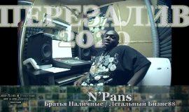 Серия 067: N'Pans (Братья Наличные, Легальный Бизне$$) • Хип-Хоп В России: от 1-го Лица