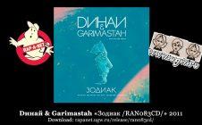 Dинай & Garimastah «Зодиак /RAN083CD/» 2011 (Rap'A Net)