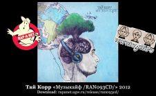 Тай Корр «Музыкайф /RAN093CD/» 2012 (Rap'A Net)