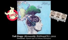 Тай Корр «Музыкайф /RAN093CD/» 2012 (Rap'A Net)