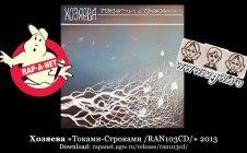 Хозяева «Токами-Строками /RAN103CD/» 2013 (Rap'A Net)