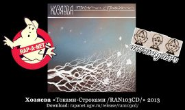 Хозяева «Токами-Строками /RAN103CD/» 2013 (Rap'A Net)