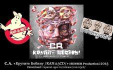 C.A. «Крутите Бобину /RAN113CD/» (SENSER Production) 2013 (Rap'A Net)