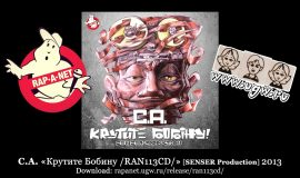 C.A. «Крутите Бобину /RAN113CD/» (SENSER Production) 2013 (Rap'A Net)