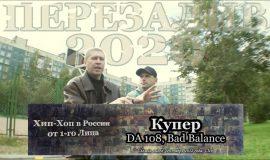 Купер (Da 108, Bad Balance) • Хип Хоп В России: от 1-го Лица