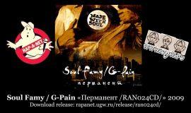 Soul Famy / G-Pain «Перманент /RAN024CD/» 2009 (Rap'A Net)