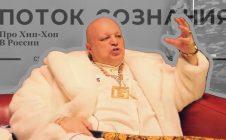 Стас Барецкий • Про Хип Хоп В России [#ПотокСознания]