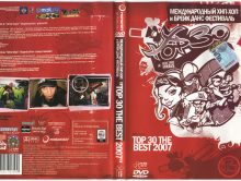 DVD Top 30 The Best 2007 (Монолит)