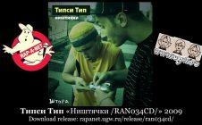 Типси Тип «Ништячки /RAN034CD/» 2009 (Rap'A Net)