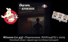 REazon (11.43) «Переменная /RAN044CD/» 2009 [rapanet.ugw.ru]