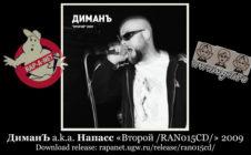 ДиманЪ а.k.а. Напасс «Второй /RAN015CD/» 2009 (Rap'A Net)