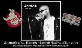 ДиманЪ а.k.а. Напасс «Второй /RAN015CD/» 2009 (Rap'A Net)