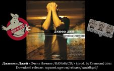 Джимми Джей «Очень Личное /RAN084CD/» (prod. by Стэпман) 2011